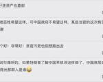 田云:中共党员快退党 美或颁禁令敲警钟