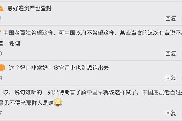 中国大陆网民支持美国禁中共党员入境。(微博截图)