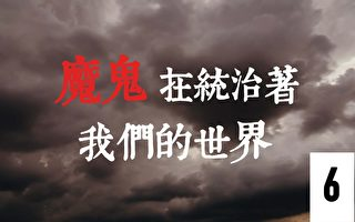 《魔鬼在統治著我們的世界》系列片(6)