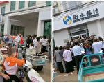 今年2次成為被執行人的河北省衡水銀行遭遇擠兌。(視頻截圖)