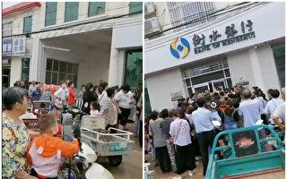 今年2次成为被执行人的河北省衡水银行遭遇挤兑。(视频截图)