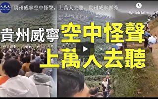 【一线采访】贵州山里传怪声 万人围观