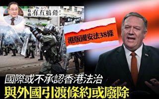 【有冇搞错】国际或废除与香港的引渡条约