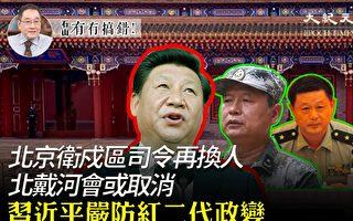 【有冇搞错】北戴河会或取消 习严防红二代政变