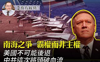 【有冇搞错】南海之争 霸权而非主权