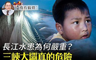 【有冇搞错】长江水患为何严重?三峡大坝危险