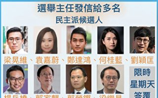 香港多名參選人回覆選舉主任