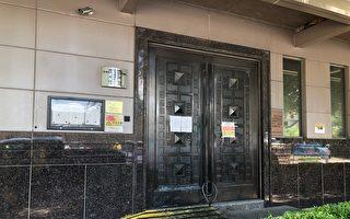 【重播】休斯顿中领馆关闭 美政府人员进驻