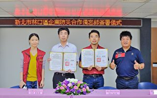 公私協力好夥伴 林口區公所簽署防災合作