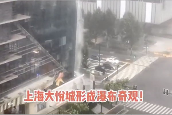 上海暴雨「中國第一高樓」多層樓漏水嚴重
