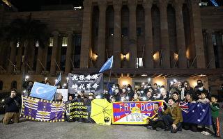 澳布里斯本市民集會 抗議中共實施港版國安法