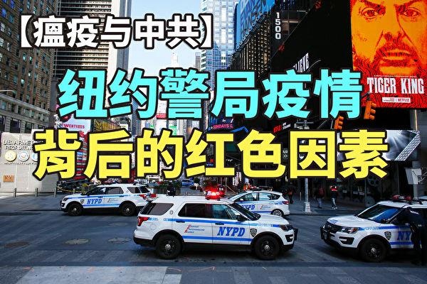 【纪元播报】疫情与中共:纽约警局背后红色因素