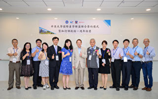 台湾与国际串联管道与模式  中原协助产业升级