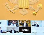美国会反垄断听证 四科技巨头CEO遭质询