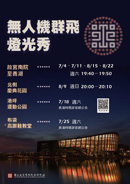 圖為故宮南院在暑假期間將推出的「無人機燈光秀」時間表。
