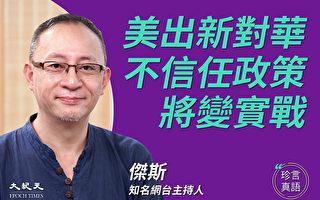 【珍言真語】傑斯:美對華新政策 世界需選邊站