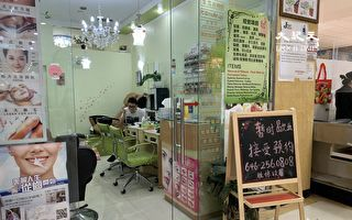 纽约市第三阶段重启  美容店担心风险未敢开门