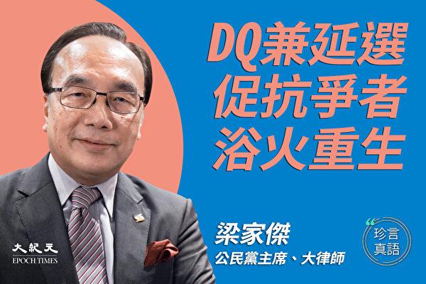 【珍言真語】梁家傑:DQ兼延選 中共為美上子彈