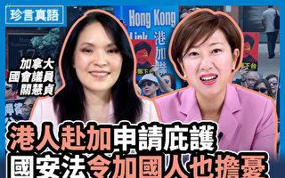 【珍言真语】关慧贞:港人需救援 促加国急庇护