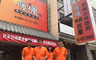 四名視障年輕人合資開店 以技術取勝提供服務