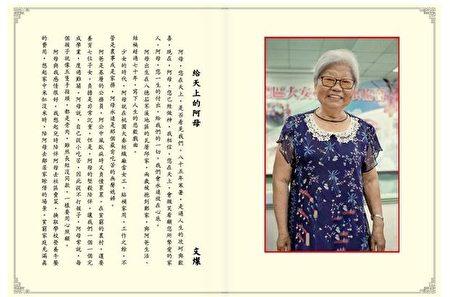 鄭文燦感性的訃告發文,以「給天上的阿母」為題追思母親。
