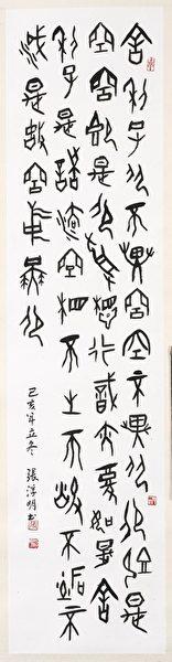 圖:張浮明甲骨文書藝展:舍利子(主辦方提供)