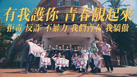 竹市警與高校合作拍短片拒絕犯罪誘惑。