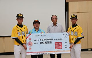 同发建设廖敏雄 赞助东石高中棒球队百万