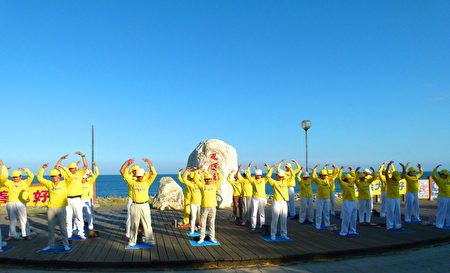 台東法輪功學員在台東海濱公園集體煉功,展現功法美好。