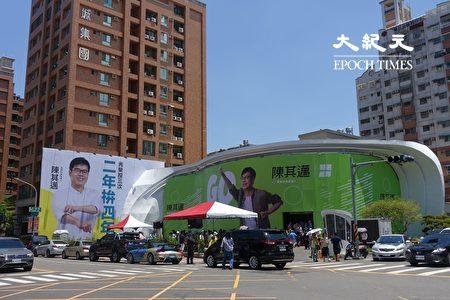 陳其邁競選總部位於左營區孟子路與立大路口。