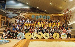 蘭博兒童考古探索廳 盛大開幕