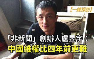 【一線採訪視頻版】盧昱宇:中國維權比四年前更難