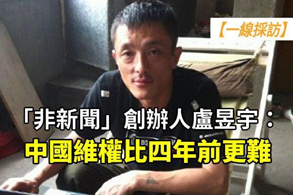 【一线采访视频版】卢昱宇:中国维权比四年前更难