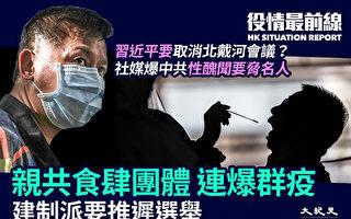 【役情最前线】港亲共餐馆及团体连爆群染
