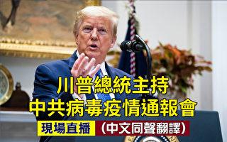 【重播】川普8.3新闻发布会:新增病例骤降