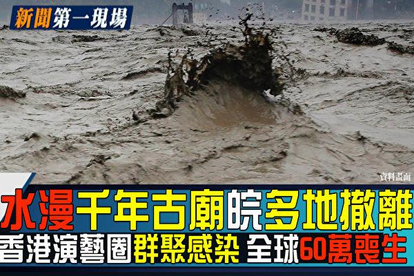 【新闻第一现场】水漫千年古庙 港演艺圈群聚感染