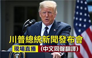 【重播】川普新闻会:6月就业大增480万