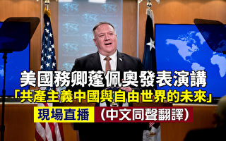 【重播】蓬佩奥:共产中国与自由世界未来