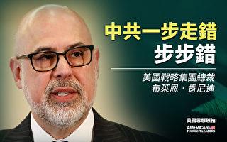 【思想領袖】肯尼迪:北京一步走錯步步錯