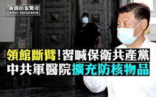 【拍案惊奇】蓬佩奥讨共演说四提台湾玄机