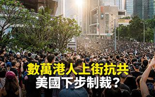 【新闻看点】数万港人上街 美制裁中共下一步?