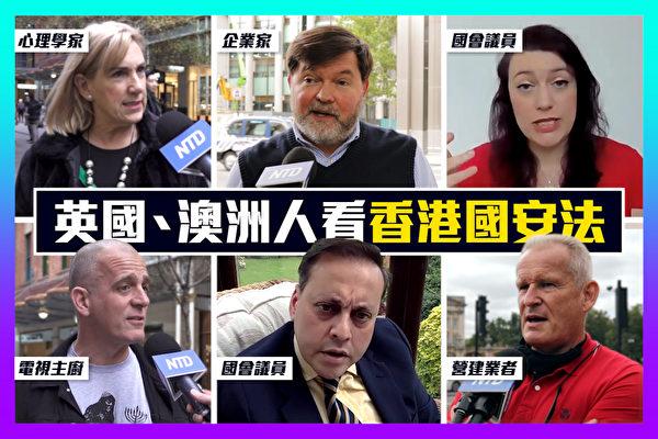 【老外看香港】英国/澳洲街访:如何看港国安法