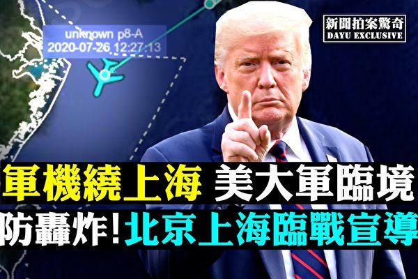 【拍案惊奇】美军机逼近上海?京沪临战宣导