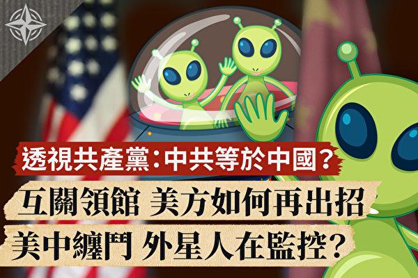 【十字路口】美中博弈 美將公布UFO真相?