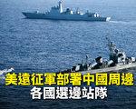 【新闻看点】美增兵中国周边 欧盟27国制裁中共