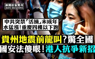 【拍案惊奇】港人抗争新招!贵州地震前龙叫?