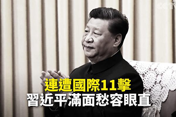 【新闻看点】连遭国际11击 习近平愁容露面