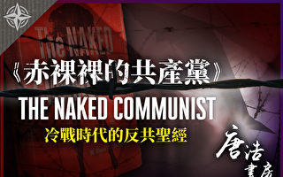 【唐浩书房】《赤裸裸的共产党》冷战时反共圣经