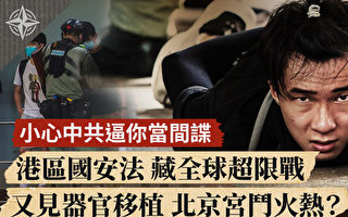 【十字路口】中共推港版国安法 暗藏全球超限战