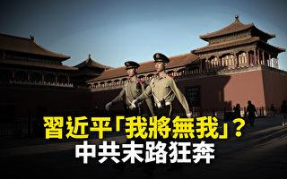 """【新闻看点】习近平""""我将无我""""?中共末路狂奔"""